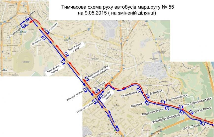 В Киеве 9 мая изменится график движения общественного транспорта (СХЕМА) (фото) - фото 1