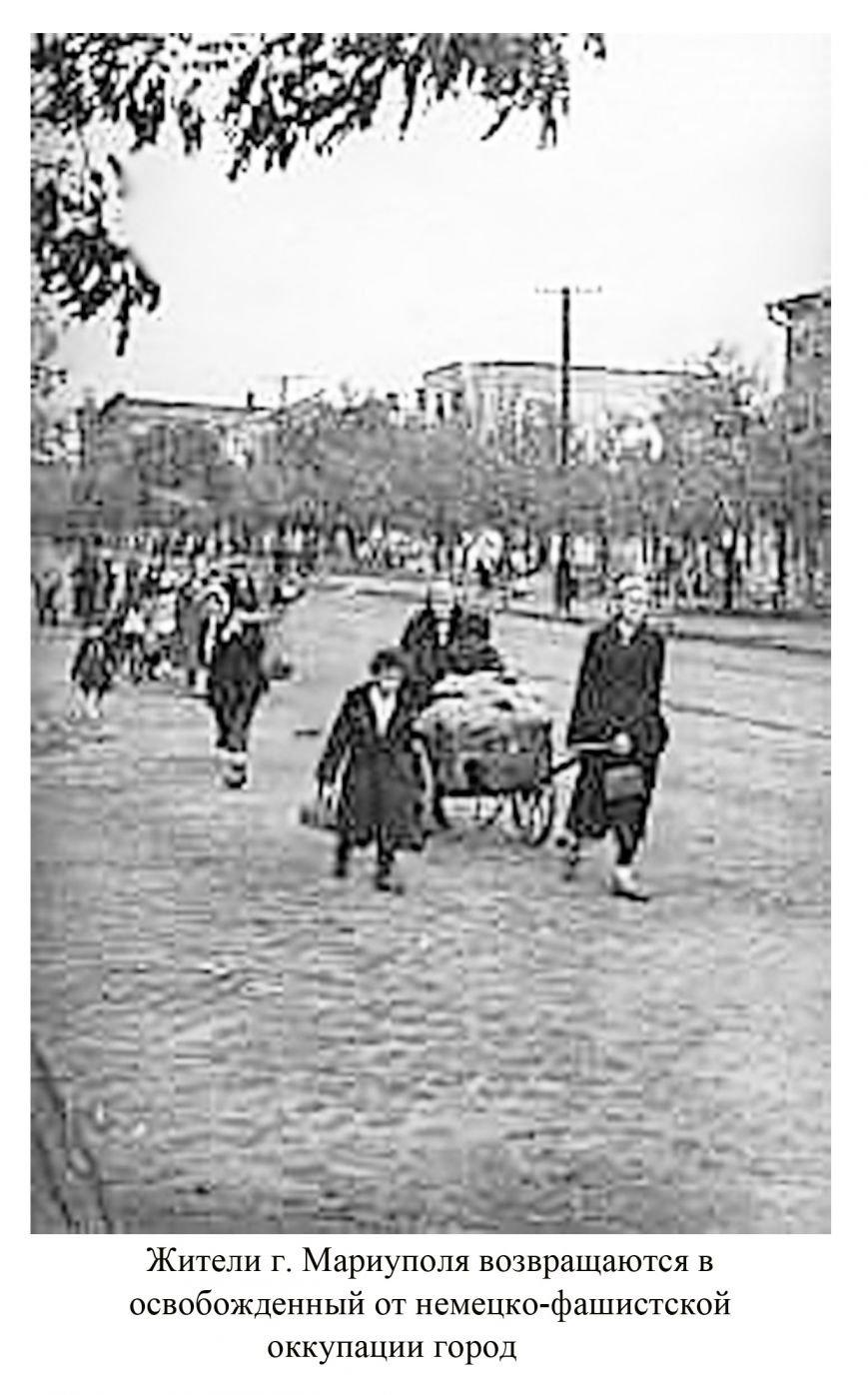 возвращаются жители 1943 год