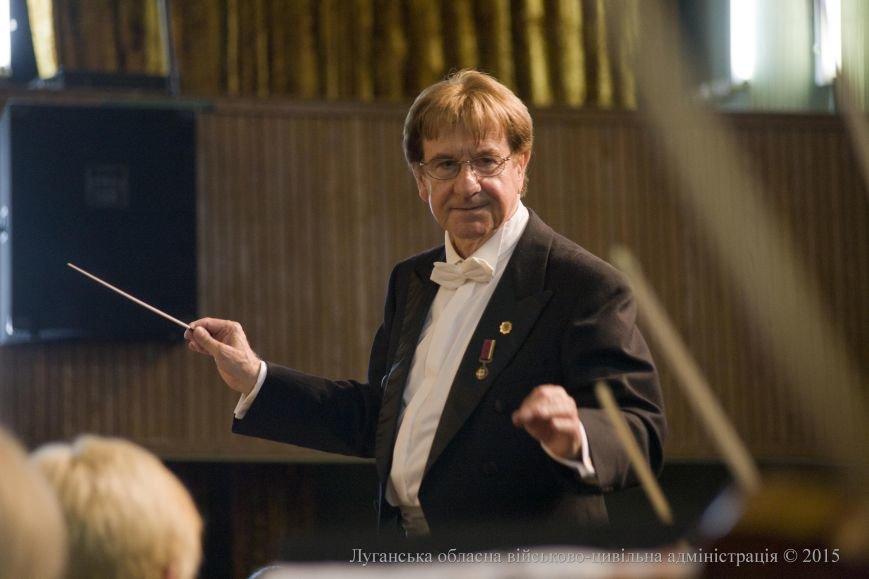 «Северодонецкая весна» - Луганская областная филармония дала концерт под управлением Курта Шмида(ФОТО) (фото) - фото 1