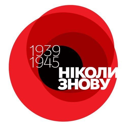 Рівненські держслужбовці одягнули червоні маки (фото) - фото 1