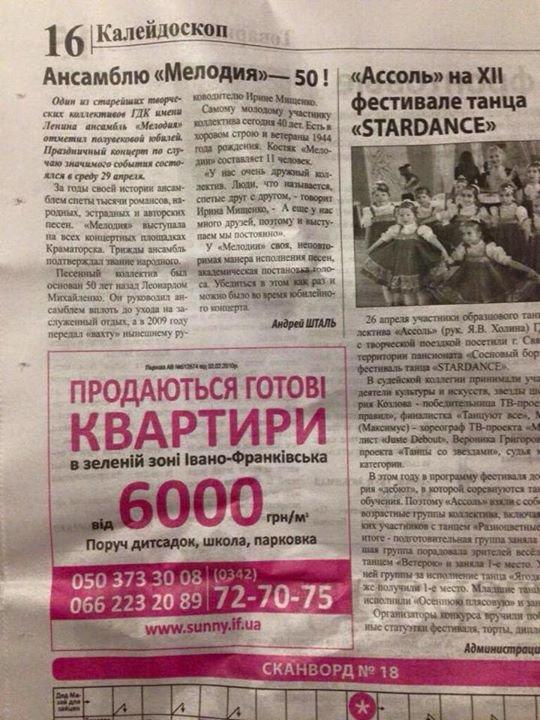 Сепаратисти з Донбасу рекламують продаж квартир у Франківську (ФОТОФАКТ) (фото) - фото 1