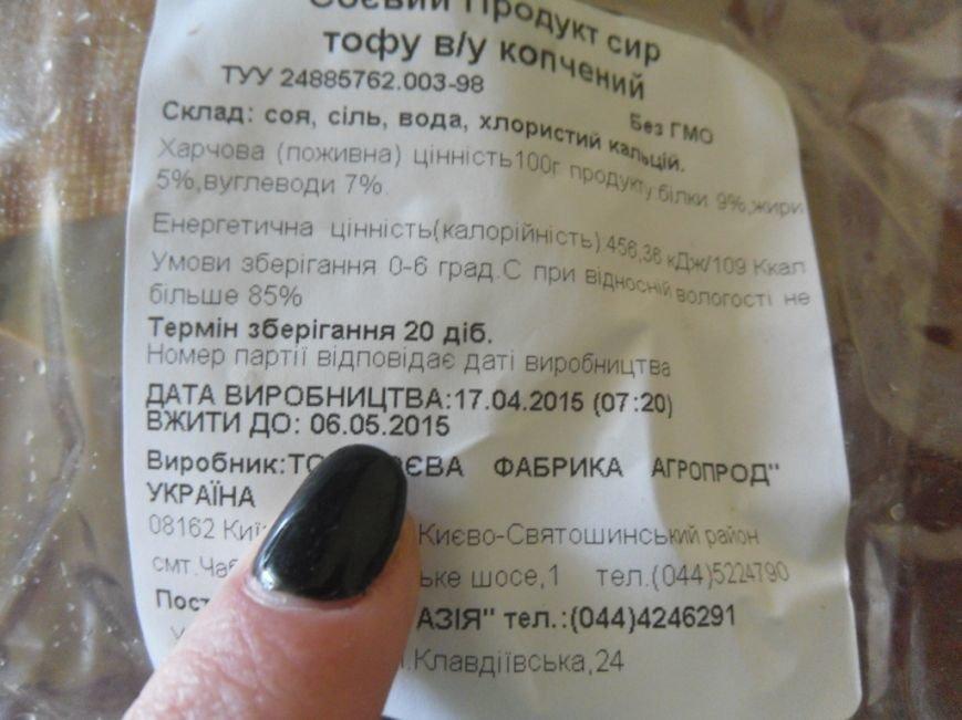В тернопільських магазинах знущаються з покупців (фото) (фото) - фото 1