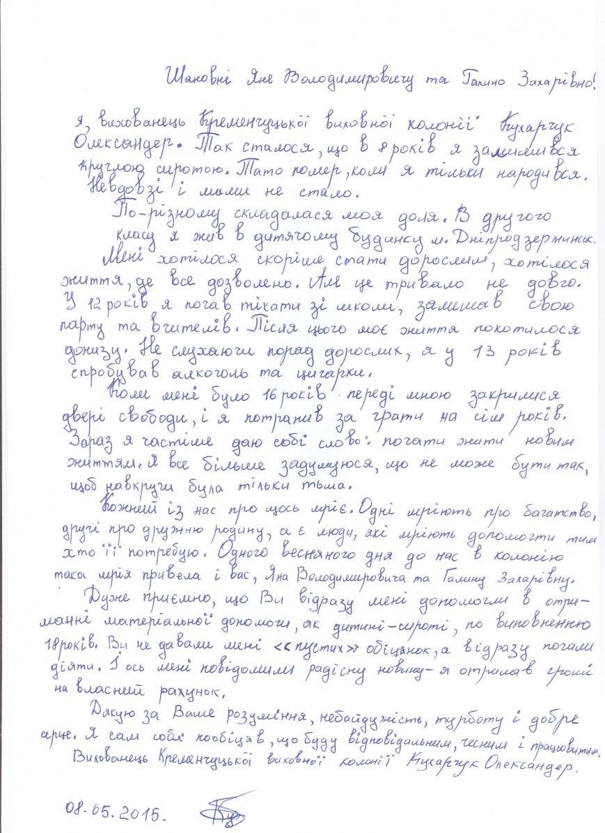 «Не может быть так, чтобы вокруг была только тьма...» - письмо воспитанника КВК прокурору Полтавской области (фото) - фото 1