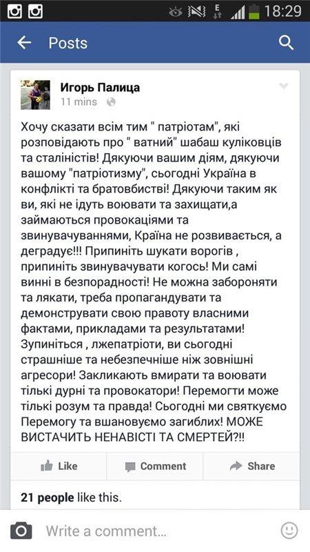 Палица в Фейсбуке назвал активистов «лжепатриотами», потом передумал и удалил запись (ФОТО) (фото) - фото 1
