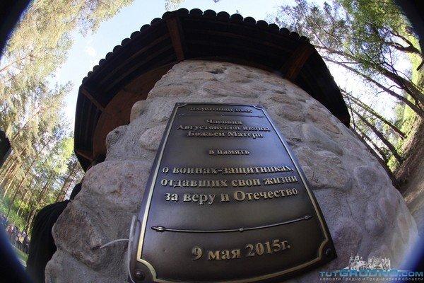 В Коробчицах открыли часовню в память о защитниках Отчества (фото) - фото 1