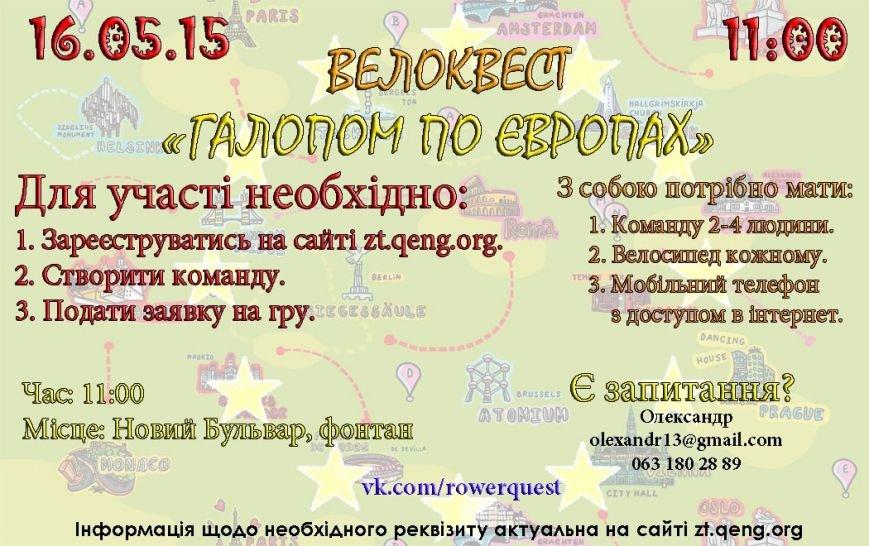 У Житомирі пройде захоплюючий велоквест «Галопом по Європах» (фото) - фото 1