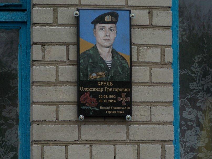 Под Кривым Рогом установили мемориальную доску «киборгу» - Александру Хрулю (ФОТО) (фото) - фото 1
