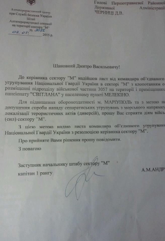 Батальон «Донбасс» обвинили в рейдерском захвате «Светланы» под Мариуполем (ФОТО+ВИДЕО+ДОПОЛНЕНО), фото-1