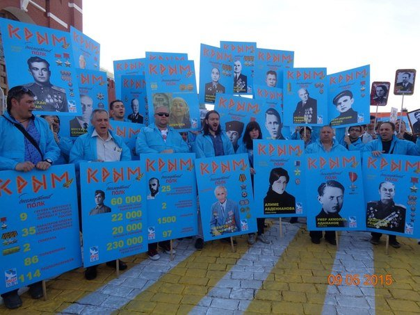 Крымские татары приняли участие в шествии «Бессмертного полка» на Красной площади в Москве (ФОТО, ВИДЕО) (фото) - фото 3