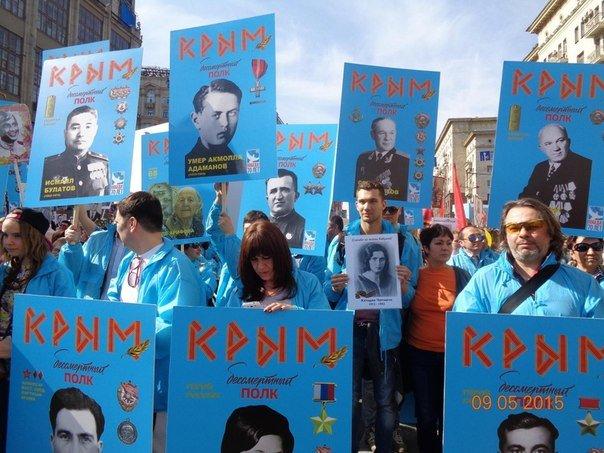 Крымские татары приняли участие в шествии «Бессмертного полка» на Красной площади в Москве (ФОТО, ВИДЕО) (фото) - фото 7