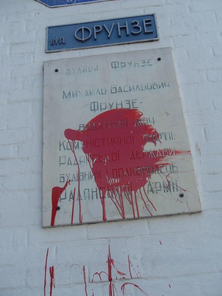 У Полтаві невідомі облили пам'ятну дошку Фрунзе червоною фарбою (ФОТО) (фото) - фото 1