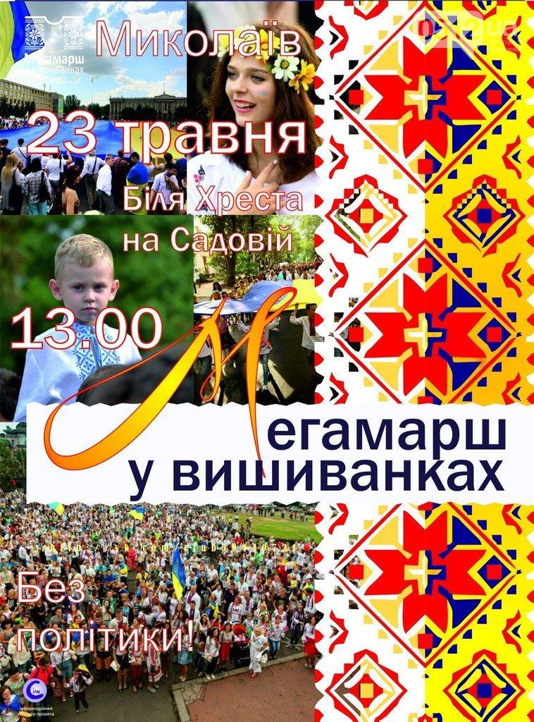 Николаевцы соберутся на Мегамарш вышиванок (фото) - фото 1