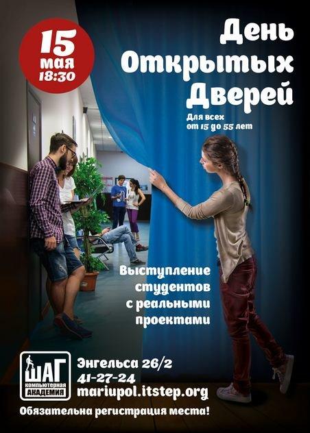 Компьютерная Академия ШАГ приглашает на День открытых дверей, фото-1