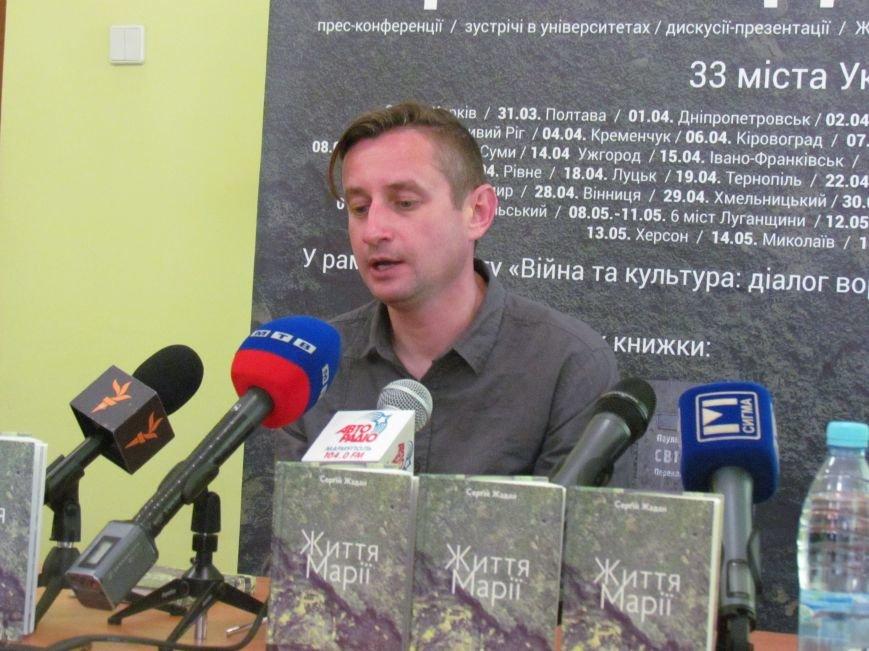 «Донбасс очень разный», - сказал Сергей Жадан на пресс-конференции в Мариуполе (ФОТО), фото-4