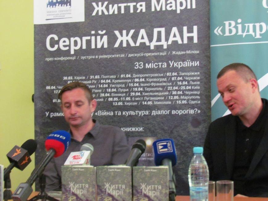 «Донбасс очень разный», - сказал Сергей Жадан на пресс-конференции в Мариуполе (ФОТО), фото-1