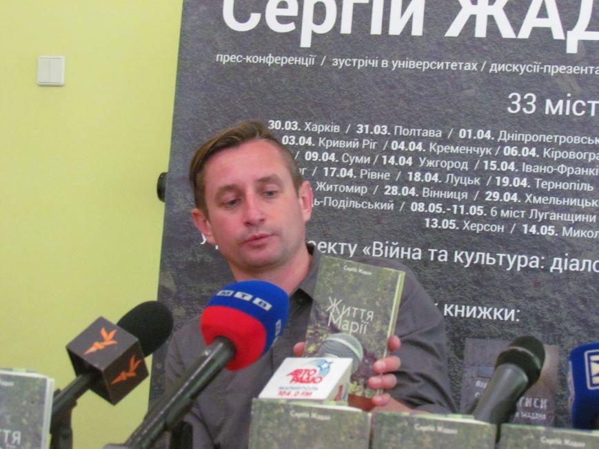 «Донбасс очень разный», - сказал Сергей Жадан на пресс-конференции в Мариуполе (ФОТО), фото-3