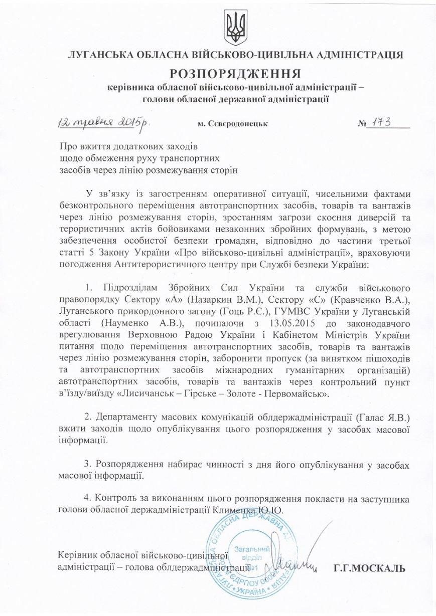 Москаль запретил движение любого транспорта в «ЛНР» - только пешком или на велосипеде (фото) - фото 1