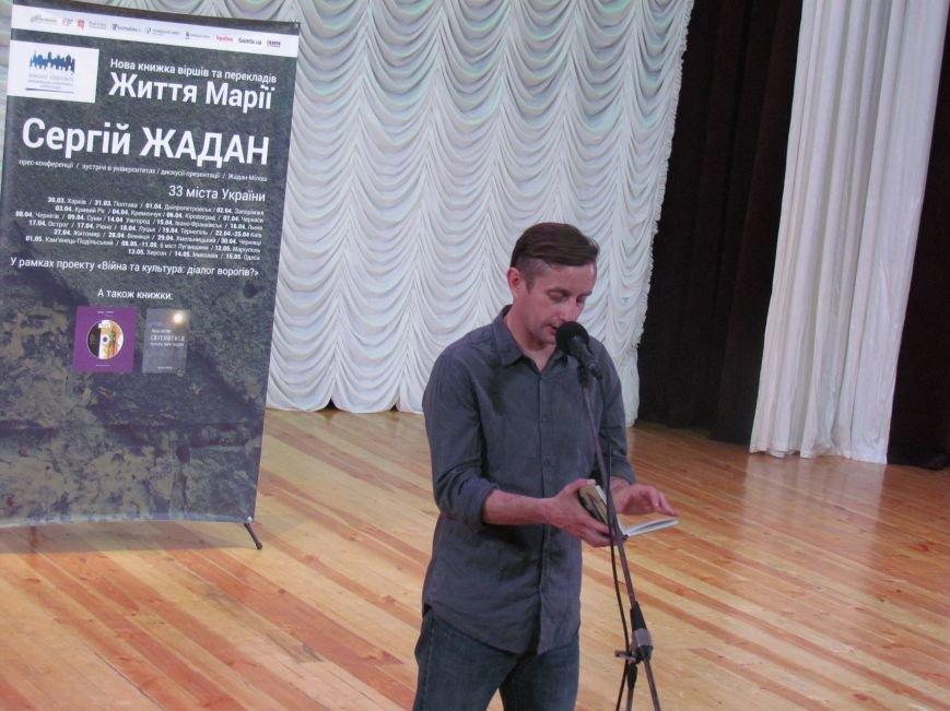 Сергей Жадан читал стихи для мариупольцев (ФОТО), фото-4
