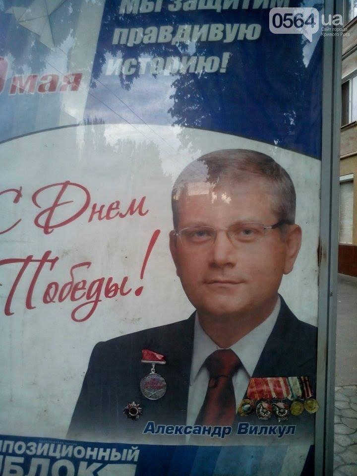 В Кривом Роге: Александра Вилкула «наградили» орденами, дети провалились в подвал, на станции «Роковатая»  просела платформа (фото) - фото 1
