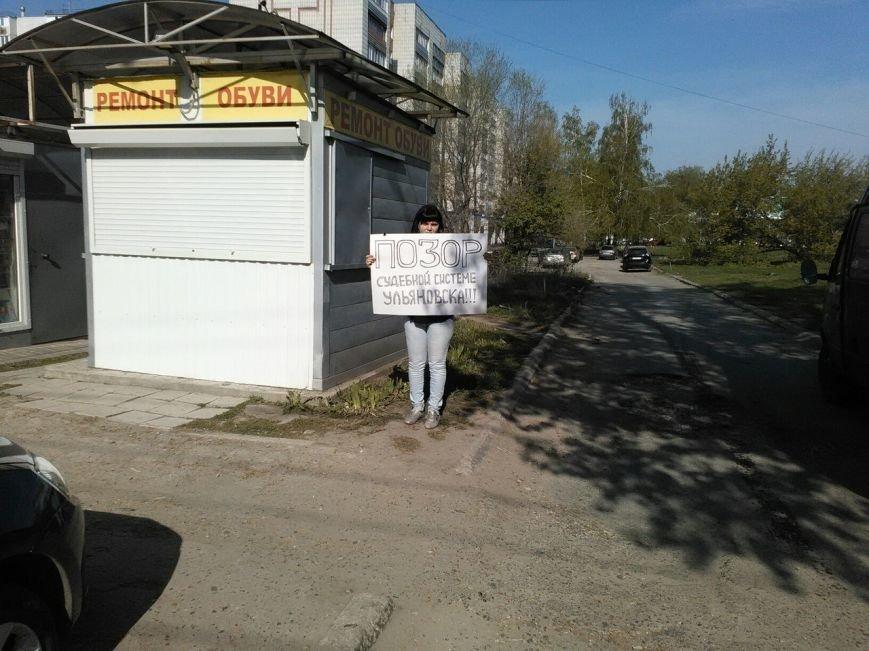 В Ульяновске прошли одиночные пикеты против судейского произвола (фото) - фото 1