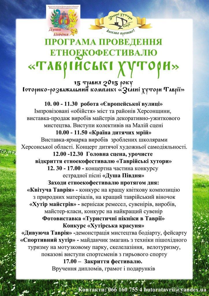 программа хуторов