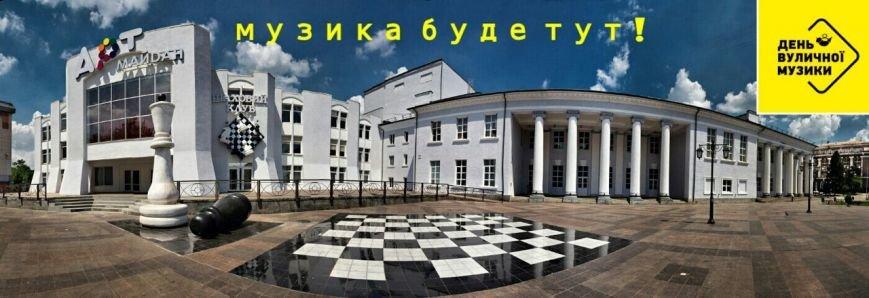 Криворожские музыканты заполонят центральную улицу города (фото) - фото 1