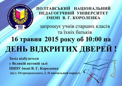 У Полтавському педагогічному університеті пройде День відкритих дверей (фото) - фото 1