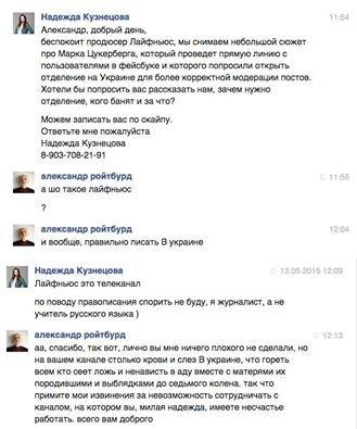 Одесский художник поставил на место журналистку «Лайфньюз» (Скриншот) (фото) - фото 1