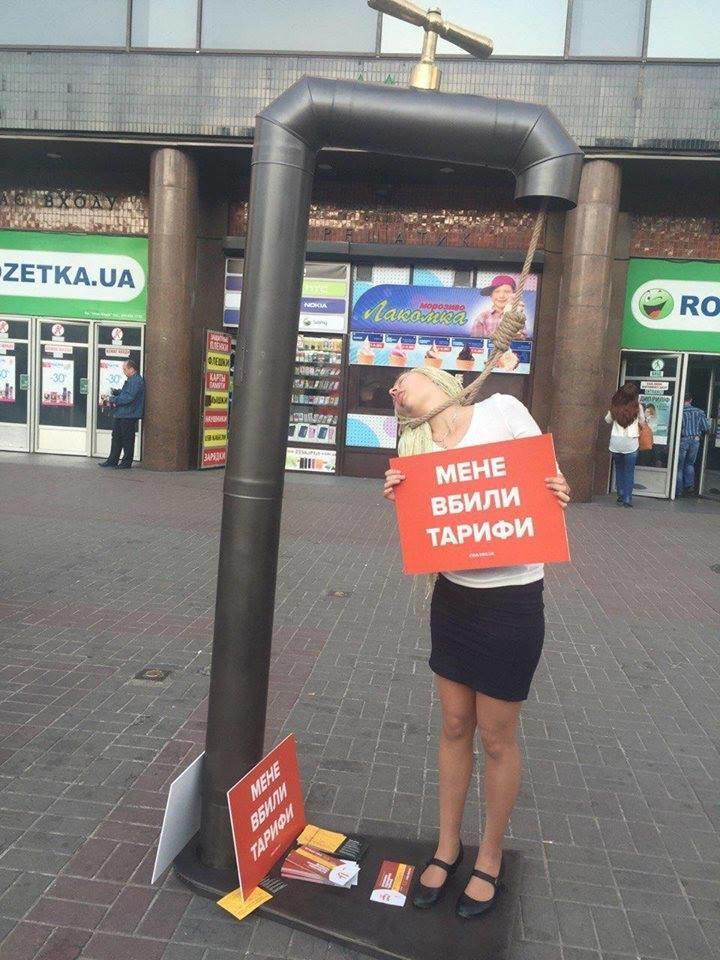 """""""Меня убили тарифы"""": в Киеве активисты провели акцию против повышения тарифов (ФОТО) (фото) - фото 1"""