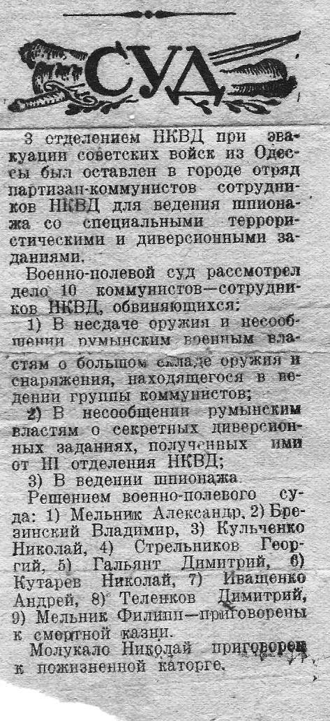 Одесса во второй мировой. Отряд, который себя убил (фото) - фото 1