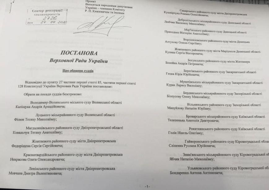 Одесские судьи могут получить беспрецедентную власть (ДОКУМЕНТЫ) (фото) - фото 1