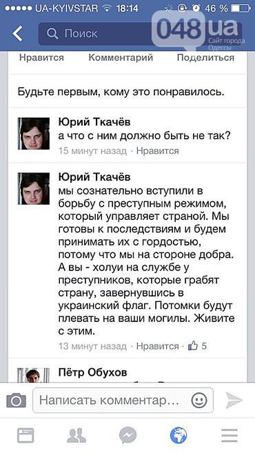 В Одессе обыскиваю квартиру редактора Марковского издания (фото) - фото 1