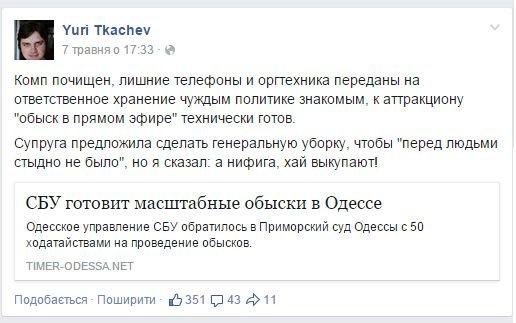 Шмушкович: Арест Ткачева будет грубейшей ошибкой силовиков (фото) - фото 1