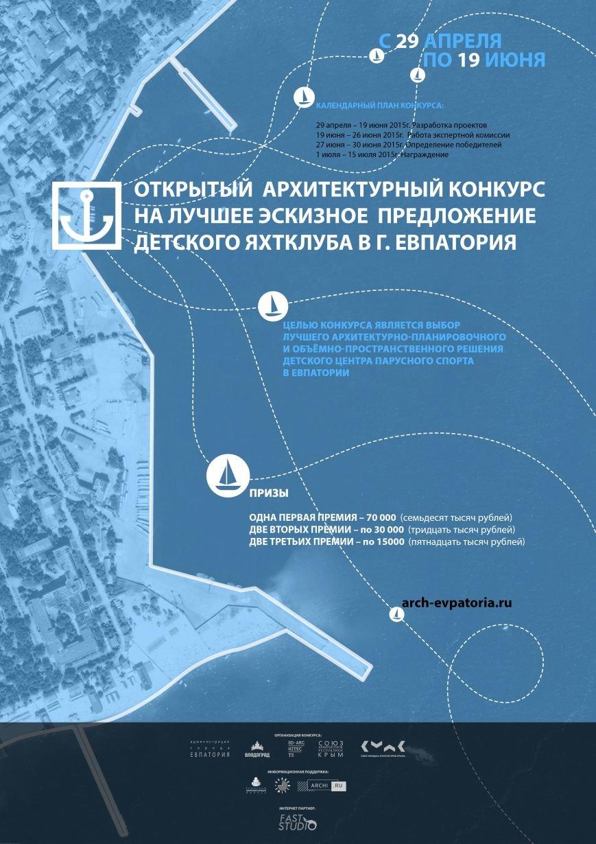 Молодых архитекторов приглашают поучаствовать в конкурсу на лучший проект детского яхт-клуба Евпатории (фото) - фото 1