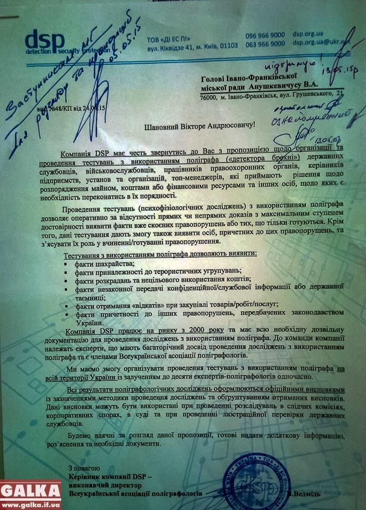 Міських чиновників та керівників комунальних підприємств протестують на детекторі брехні?, фото-1