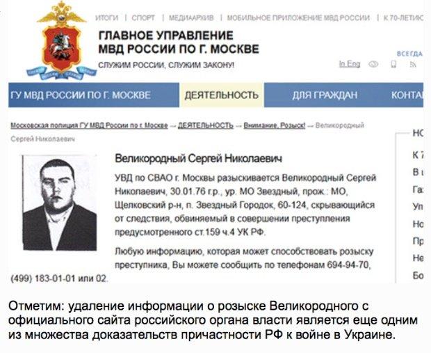 «Замминистр обороны ДНР» разыскивается в России за мошенничество, фото-1