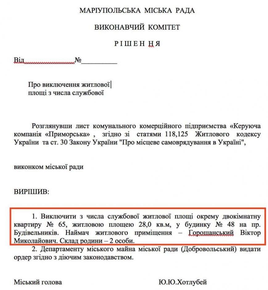 Мариупольский общественник рассказал, как можно бесплатно получить квартиру в Мариуполе, фото-2
