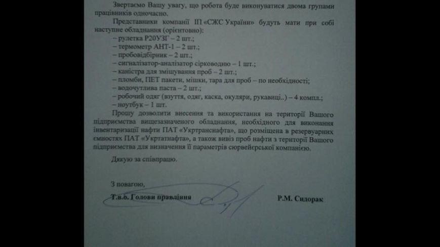 Представители группы «Приват» не пускают инспекторов на Кременчугский НПЗ, фото-2