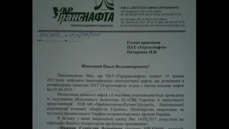 Представители группы «Приват» не пускают инспекторов на Кременчугский НПЗ, фото-1