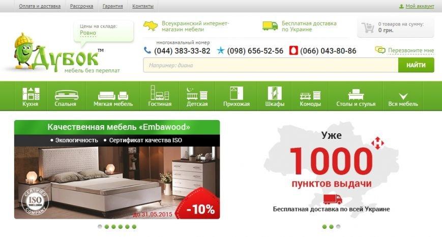 Купуйте меблі вигідно і з безкоштовною доставкою. (фото) - фото 3