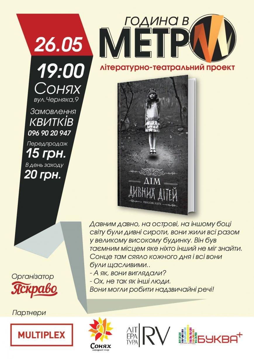 Afisha_Yaskravo_Goduna_v_metro_Rivne_20.05.15