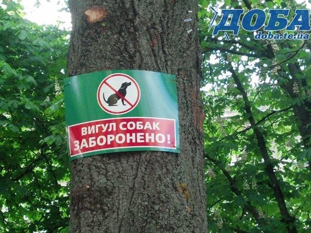 В скверах повісили таблички з повідомленням про те, де собакам не можна ходити в туалет (фото) (фото) - фото 1