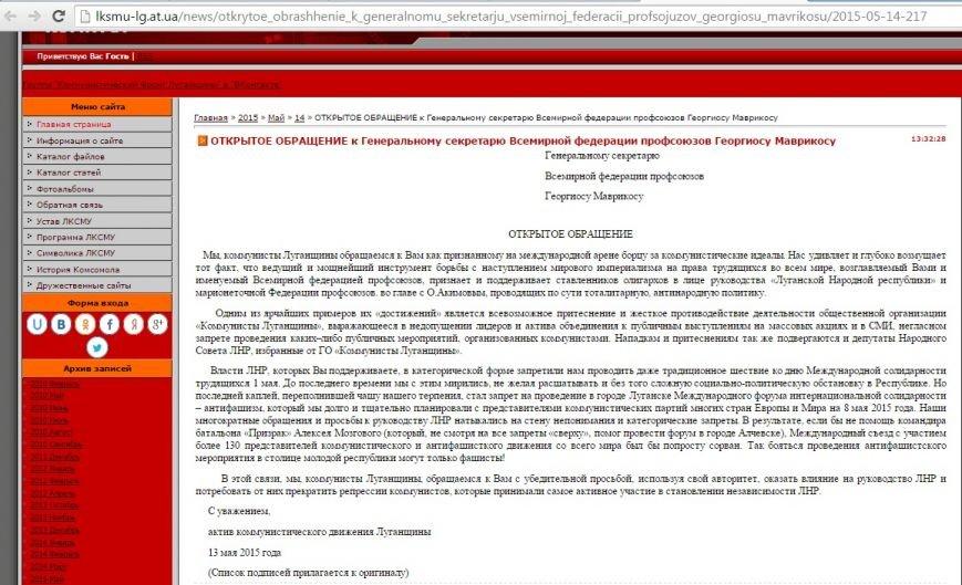 «Мы напишем в спортлото» - луганские коммунисты пожаловались на боевиков «ЛНР» (фото) - фото 1