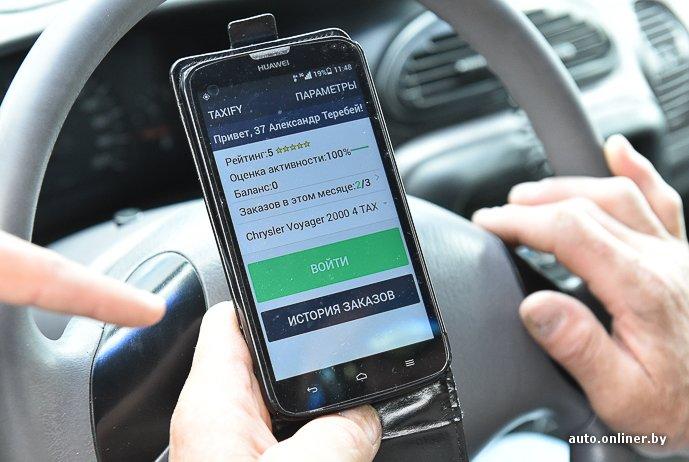 Фоторепортаж: в Гродно запустили мобильное приложение Taxify для вызова такси (фото) - фото 10