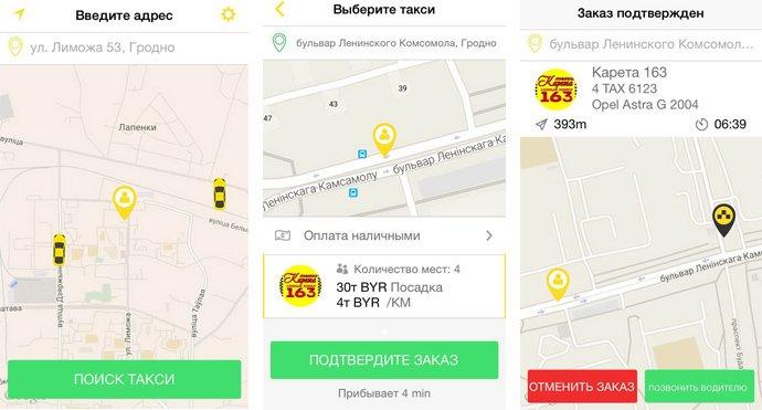 Фоторепортаж: в Гродно запустили мобильное приложение Taxify для вызова такси (фото) - фото 12
