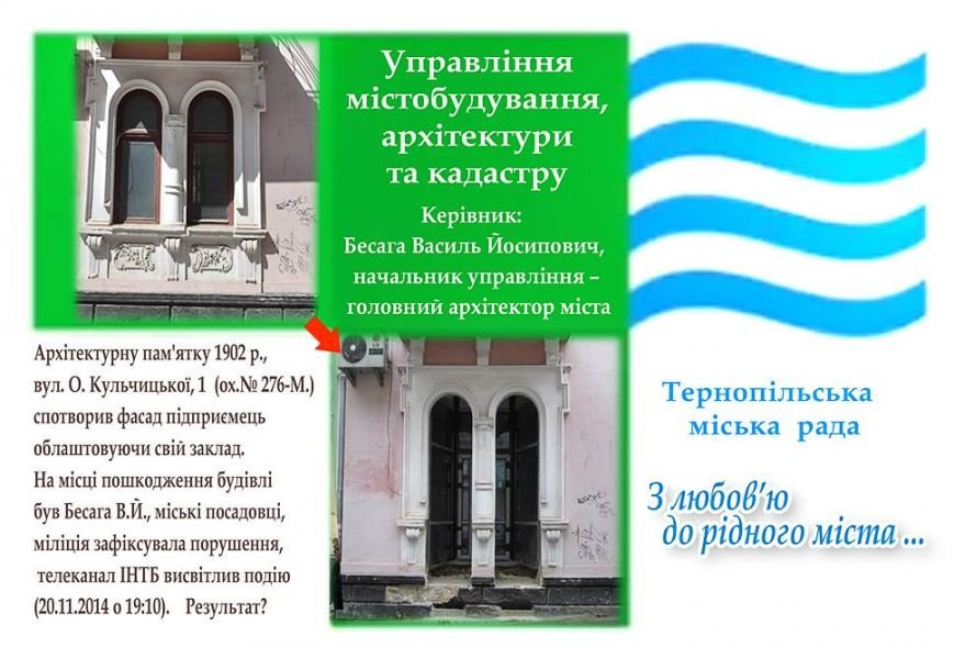 «Фахівцям» міського управління архітектури створили «дошку пошани» (фото) (фото) - фото 1