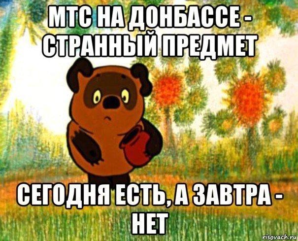 МТС в Макеевке снова не работает (фотожабы) (фото) - фото 1