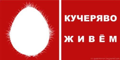 МТС в Макеевке снова не работает (фотожабы) (фото) - фото 4