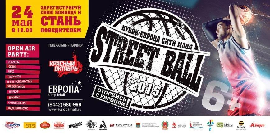 В Волгограде пройдут соревнования по стрит-боллу, фото-1