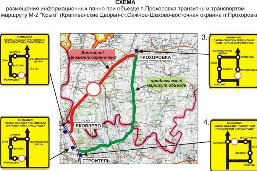 Добраться до Прохоровки 16 мая можно будет только в объезд (фото) - фото 1